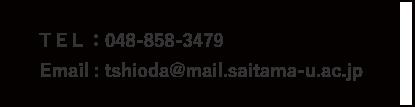 TEL:048-858-3479 Email:tshioda[@]mail.saitama-u.ac.jp