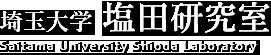 埼玉大学 塩田研究室